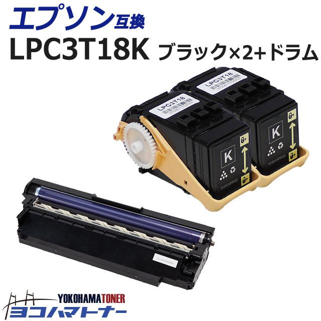 LPC3T18 エプソン ブラック×2セット+国内再生ドラムセット 互換トナーカートリッジ 対応機種:LP-S7100 / LP-S7100C2 / LP-S7100C3 / LP-S7100R / LP-S7100RZ / LP-S7100Z / LP-S8100 / LP-S8100PS
