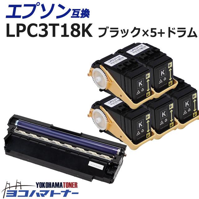 LPC3T18 エプソン ブラック×5セット+国内再生ドラムセット 互換トナーカートリッジ 対応機種:LP-S7100 / LP-S7100C2 / LP-S7100C3 / LP-S7100R / LP-S7100RZ / LP-S7100Z / LP-S8100 / LP-S8100PS