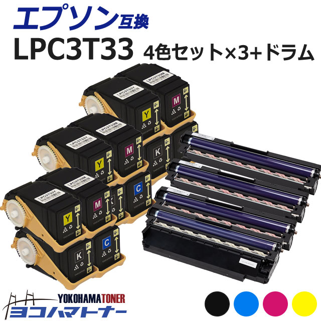 LPC3T33 エプソン 4色×3セット+国内再生ドラムセット 互換トナーカートリッジ 内容:LPC3T33K LPC3T33C LPC3T33M LPC3T33Y LPC3K17K LPC3K17 対応機種:LP-S7160 / LP-S7160Z 宅配便で送料無料【互換トナー】