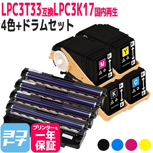 LPC3T33 エプソン 4色セット+国内再生ドラムセット 互換トナーカートリッジ 内容:LPC3T33K LPC3T33C LPC3T33M LPC3T33Y LPC3K17K LPC3K17 対応機種:LP-S7160 / LP-S7160Z 宅配便で送料無料【互換トナー】
