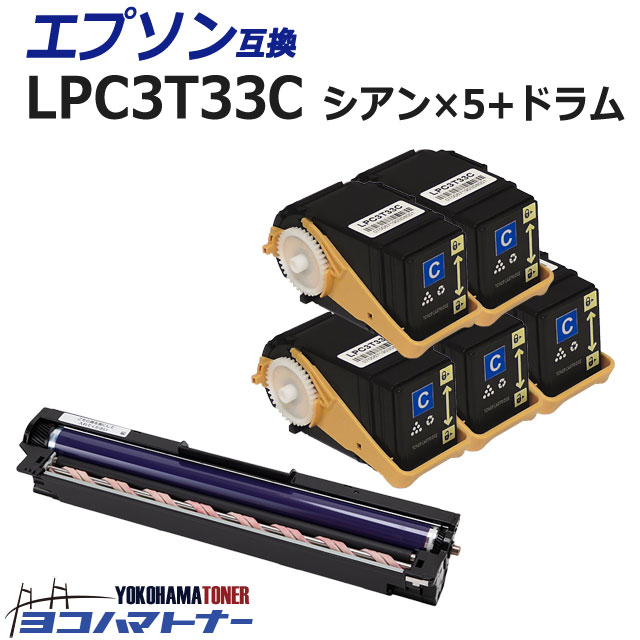 LPC3T33 エプソン シアン×5セット+国内再生ドラムセット 互換トナーカートリッジ 内容:LPC3T33C LPC3K17 対応機種:LP-S7160 / LP-S7160Z 宅配便で送料無料【互換トナー】