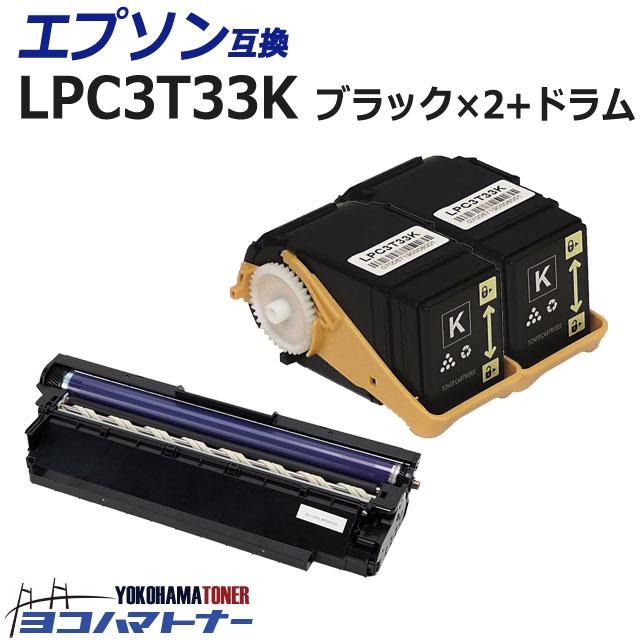 LPC3T33 エプソン ブラック×2セット+国内再生ドラムセット 互換トナーカートリッジ 内容:LPC3T33K LPC3K17K 対応機種:LP-S7160 / LP-S7160Z 宅配便で送料無料【互換トナー】