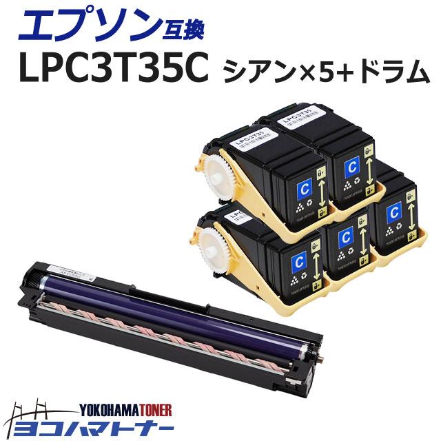LPC3T35 エプソン シアン×5セット+国内再生ドラムセット 互換トナーカートリッジ 内容:LPC3T35C LPC3K17 対応機種:LP-S6160 宅配便で送料無料【互換トナー】