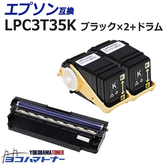 LPC3T35 エプソン ブラック×2セット+国内再生ドラムセット 互換トナーカートリッジ 内容:LPC3T35K LPC3K17K 対応機種:LP-S6160 宅配便で送料無料【互換トナー】