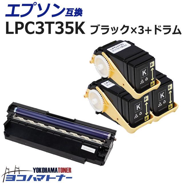 LPC3T35 エプソン ブラック×3セット+国内再生ドラムセット 互換トナーカートリッジ 内容:LPC3T35K LPC3K17K 対応機種:LP-S6160 宅配便で送料無料【互換トナー】