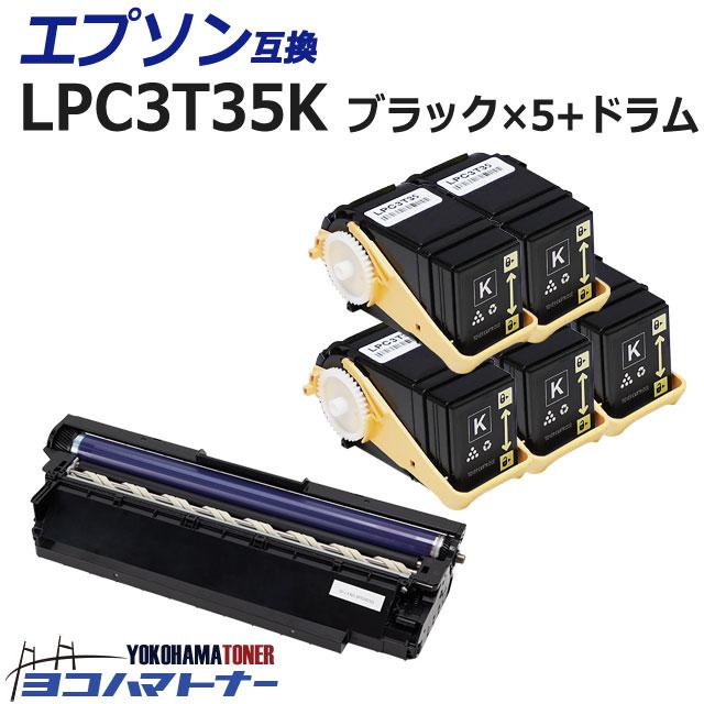 LPC3T35 エプソン ブラック×5セット+国内再生ドラムセット 互換トナーカートリッジ 内容:LPC3T35K LPC3K17K 対応機種:LP-S6160 宅配便で送料無料【互換トナー】