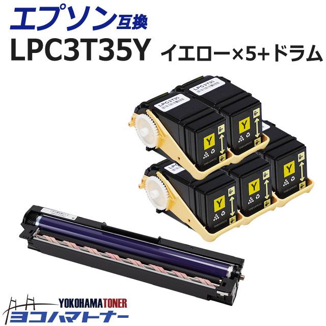 LPC3T35 エプソン イエロー×5セット+国内再生ドラムセット 互換トナーカートリッジ 内容:LPC3T35Y LPC3K17 対応機種:LP-S6160 宅配便で送料無料【互換トナー】