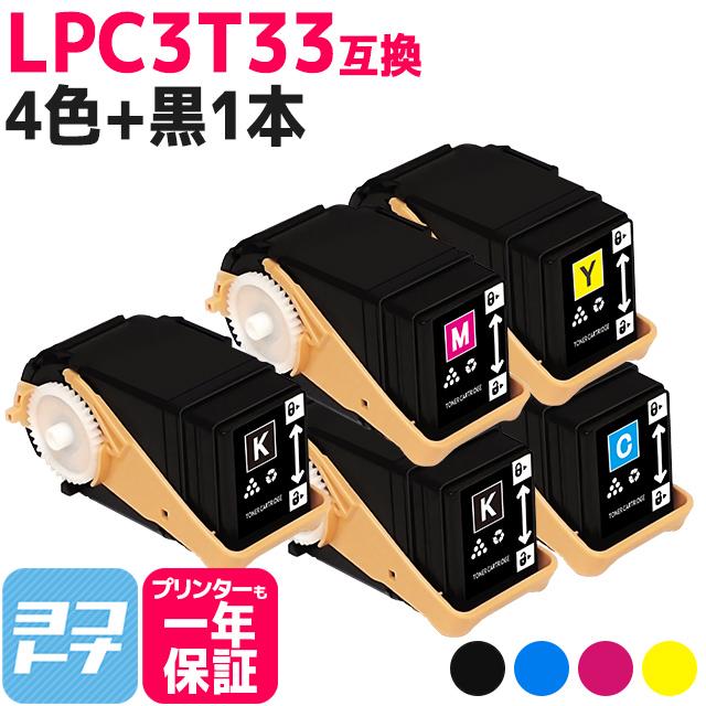 LPC3T33 4色セット+黒もう1本 安心1年保証 平日14時まで即日出荷 2020モデル 対応機種:LP-S7160 LP-S7160Z 4色+黒もう1本 エプソン互換 LPC3T33K ブラック LPC3T33C シアン 300枚 日本製重合トナーパウダー採用 印刷枚数 マゼンタ LPC3T33M LPC3T33K:約4 メーカー在庫限り品 700枚 Y:約5 互換トナーカートリッジ M イエロー LPC3T33Y