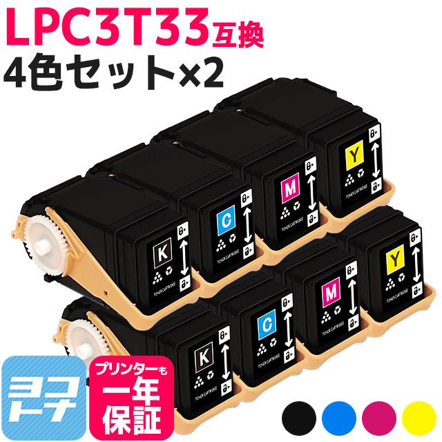 LPC3T33 <4色セット×2> エプソン互換 LPC3T33K ブラック LPC3T35C シアン LPC3T35M マゼンタ LPC3T35Y イエロー 対応機種:LP-S7160 / LP-S7160Z <印刷枚数>LPC3T35K:約4,700枚 LPC3T35C/M/Y:約5,300枚 日本製重合トナーパウダー採用【互換トナーカートリッジ】