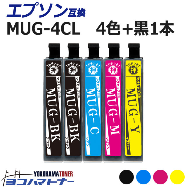 mug-4cl 4色+黒1本 マグカップ互換 対応機種:EW-452A EW-052A スーパーSALE中最大P17倍 MUG-4CL 4色セット+黒1本 エプソン互換 EPSON互換 互換インクカートリッジ 対応プリンター: MUG-Y MUGシリーズ MUG-M EW-452A ネコポス送料無料 MUG-C MUG-BK 豪華な バーゲンセール セット内容: