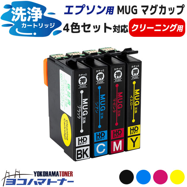 mug-4cl 4色セット マグカップ互換 対応機種:EW-452A EW-052A スーパーSALE中最大P17倍 MUG-4CL 本物 エプソン互換 EPSON互換 洗浄カートリッジ セット内容: MUG-Y EW-452A ネコポス送料無料 MUG-C 買物 MUG-BK 洗浄液 MUG-M MUGシリーズ 対応プリンター:
