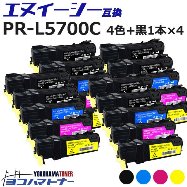 【送料無料】エヌイーシー PR-L5700C 4色セット+黒1本×4【20本】増量版【互換トナーカートリッジ】国産トナーパウダー 対応プリンターMultiWriter 5700 / 5750C