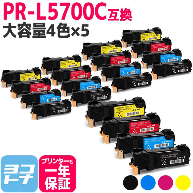 【送料無料】エヌイーシー PR-L5700C 4色セット×5増量版【互換トナーカートリッジ】国産トナーパウダー 対応プリンターMultiWriter 5700 / 5750C