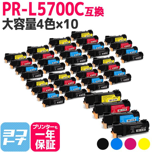 【送料無料】エヌイーシー PR-L5700C 4色セット×10増量版【互換トナーカートリッジ】国産トナーパウダー 対応プリンターMultiWriter 5700 / 5750C