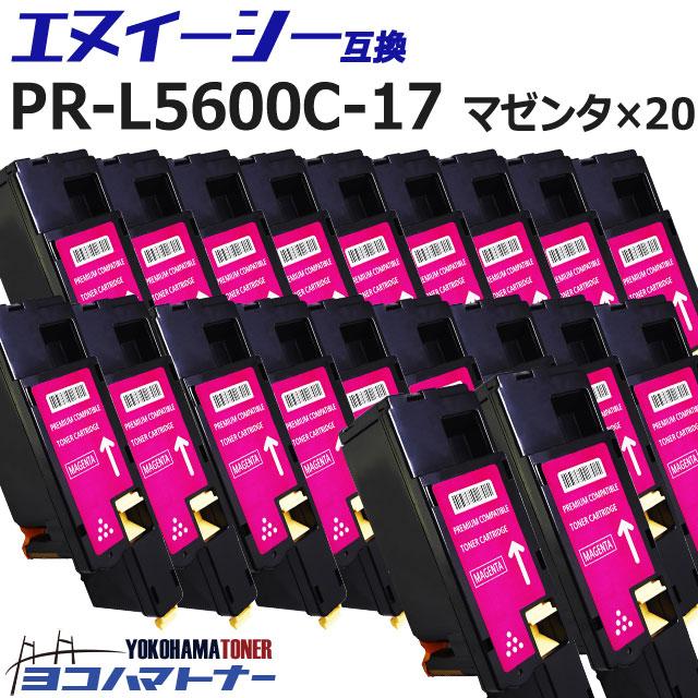 NE社 PR-L5600C-17 マゼンタ増量版×20【互換トナーカートリッジ】重合トナーパウダー使用で高品質