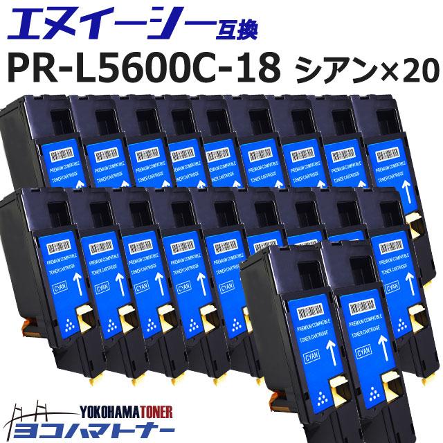 NE社 PR-L5600C-18 シアン増量版×20【互換トナーカートリッジ】重合トナーパウダー使用で高品質