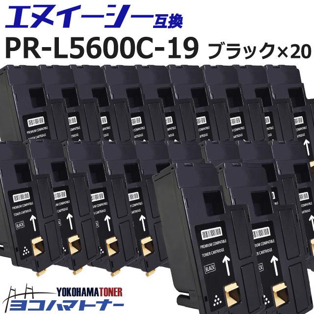 NE社 PR-L5600C-19 ブラック増量版×20【互換トナーカートリッジ】重合トナーパウダー使用で高品質