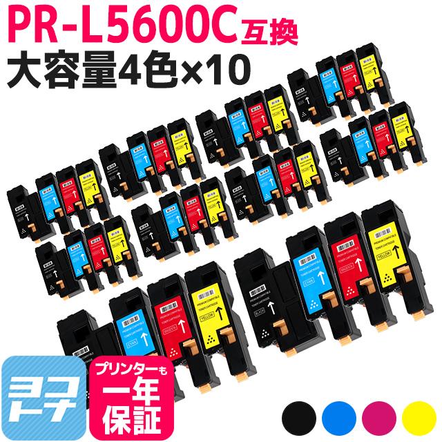 【送料無料】エヌイーシー PR-L5600C 4色セット×10 増量版【互換トナーカートリッジ】重合トナーパウダー使用で高品質
