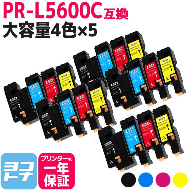 【送料無料】エヌイーシー PR-L5600C 4色セット×5 増量版【互換トナーカートリッジ】重合トナーパウダー使用で高品質