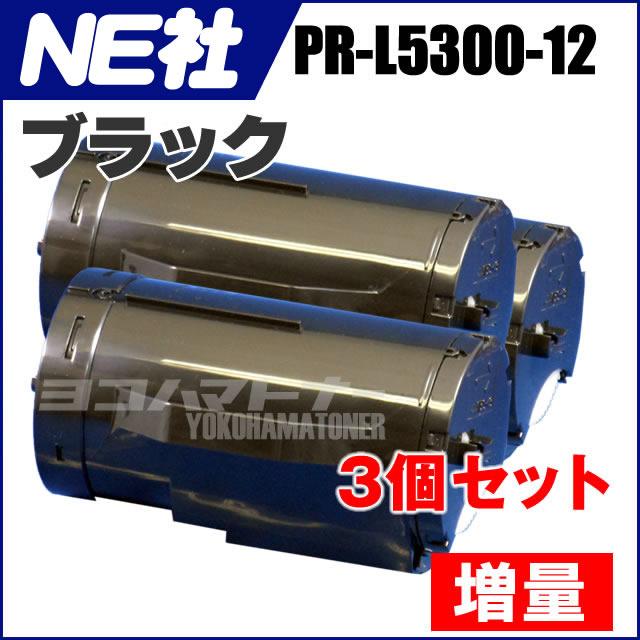お得な3個セット!NE社 PR-L5300-12 ブラック 増量版【互換トナーカートリッジ】国産トナーパウダー[05P06May15]