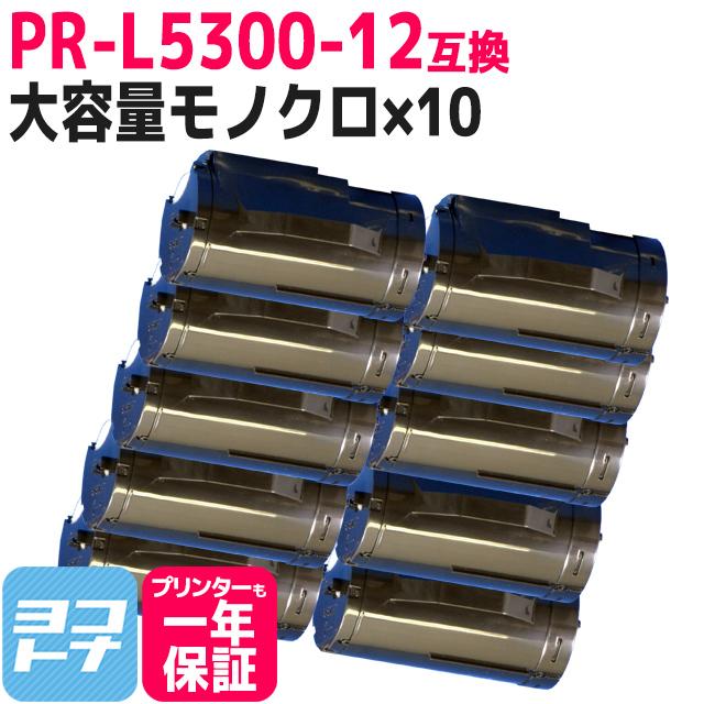 お得な10個セット!NE社 PR-L5300-12 ブラック 増量版【互換トナーカートリッジ】国産トナーパウダー