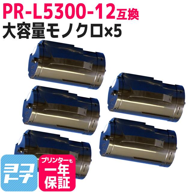 お得な5個セット!NE社 PR-L5300-12 ブラック 増量版【互換トナーカートリッジ】国産トナーパウダー