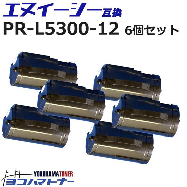 お得な6個セット!NE社 PR-L5300-12 ブラック 増量版【互換トナーカートリッジ】国産トナーパウダー
