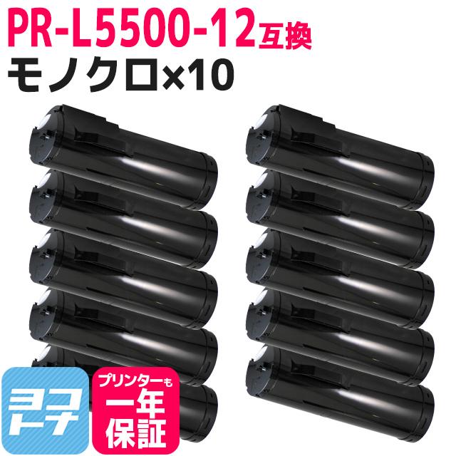 お得な10個セット!NE社 PR-L5500-12 ブラック 【互換トナーカートリッジ】(送料無料)MultiWriter 5500 / MultiWriter 5500P