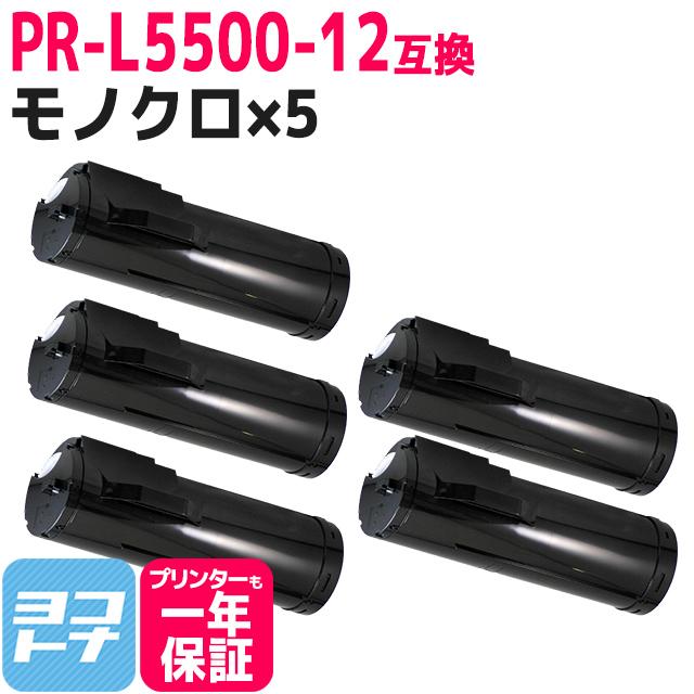 お得な5個セット!NE社 PR-L5500-12 ブラック 【互換トナーカートリッジ】(送料無料)MultiWriter 5500 / MultiWriter 5500P