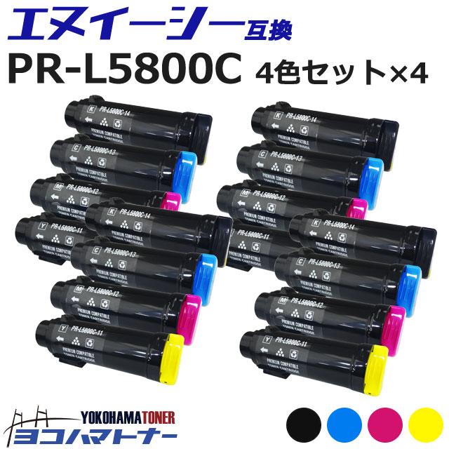 【送料無料】エヌイーシー PR-L5800C 4色セット×4 【互換トナーカートリッジ】重合トナーパウダー使用 対応プリンター MultiWriter5800C