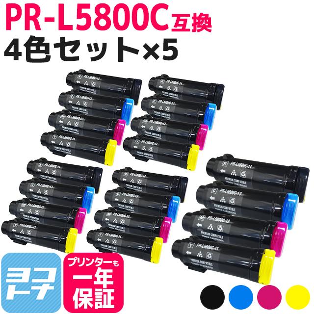 【送料無料】エヌイーシー PR-L5800C 4色セット×5 【互換トナーカートリッジ】重合トナーパウダー使用 対応プリンター MultiWriter5800C
