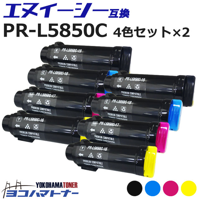 【送料無料】エヌイーシー PR-L5850C-4PK 4色セット×2 大容量版【互換トナーカートリッジ】重合トナーパウダー使用 対応プリンターMultiWriter5850C