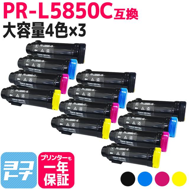 【送料無料】エヌイーシー PR-L5850C-4PK 4色セット×3 大容量版【互換トナーカートリッジ】重合トナーパウダー使用 対応プリンターMultiWriter5850C