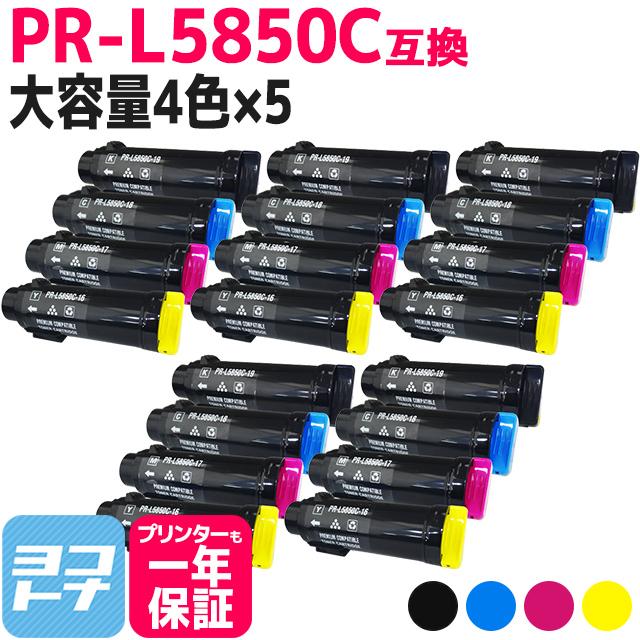 【送料無料】エヌイーシー PR-L5850C-4PK 4色セット×5 大容量版【互換トナーカートリッジ】重合トナーパウダー使用 対応プリンターMultiWriter5850C