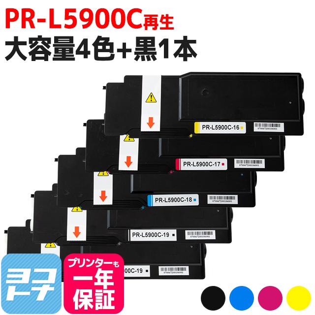 PR-L5900C NEC 日本製パウダー 4色+ブラック1本セット再生トナーカートリッジ 内容:PR-L5900C-19 PR-L5900C-18 PR-L5900C-17 PR-L5900C-16※PR-L5900C-14(ブラック)、PR-L5900C-13(シアン)、PR-L5900C-12(マゼンタ)、PR-L5900C-11(イエロー)の大容量版です。