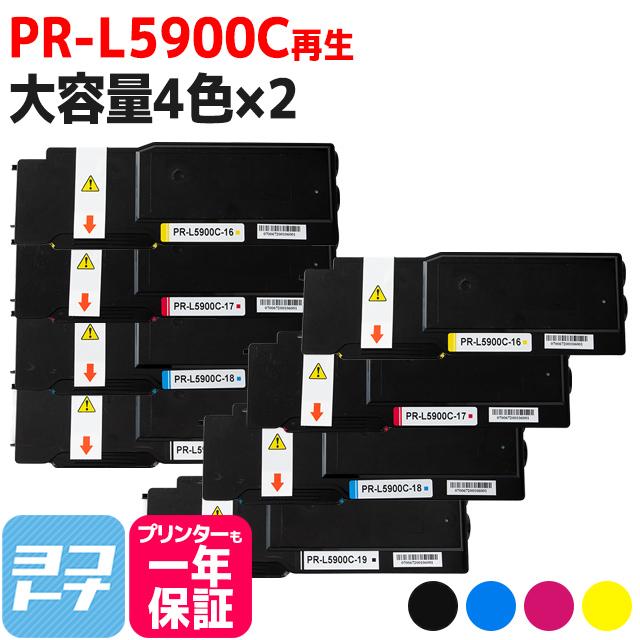 PR-L5900C NEC 日本製パウダー 4色×2セット再生トナーカートリッジ 内容:PR-L5900C-19 PR-L5900C-18 PR-L5900C-17 PR-L5900C-16※PR-L5900C-14(ブラック)、PR-L5900C-13(シアン)、PR-L5900C-12(マゼンタ)、PR-L5900C-11(イエロー)の大容量版です。