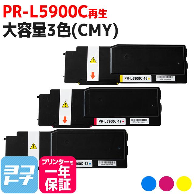 PR-L5900C NEC 日本製パウダー 3色セット再生トナーカートリッジ 内容:PR-L5900C-18 PR-L5900C-17 PR-L5900C-16※PR-L5900C-13(シアン)、PR-L5900C-12(マゼンタ)、PR-L5900C-11(イエロー)の大容量版です。 対応機種:PR-L5900C / PR-L5900CP