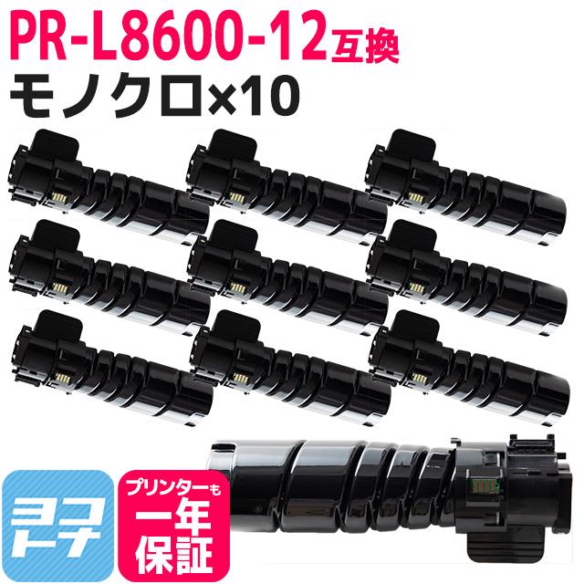 PR-L8600-12 NEC 大容量(10K) 高品質トナーパウダー ブラック×10セット互換トナーカートリッジ 内容:PR-L8600-12 対応機種:PR-L8600 / PR-L8700 / PR-L8800 宅配便で送料無料【互換トナー】