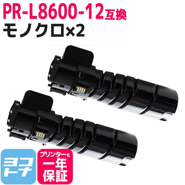 PR-L8600-12 NEC 大容量(10K) 高品質トナーパウダー ブラック×2セット互換トナーカートリッジ 内容:PR-L8600-12 対応機種:PR-L8600 / PR-L8700 / PR-L8800 宅配便で送料無料【互換トナー】
