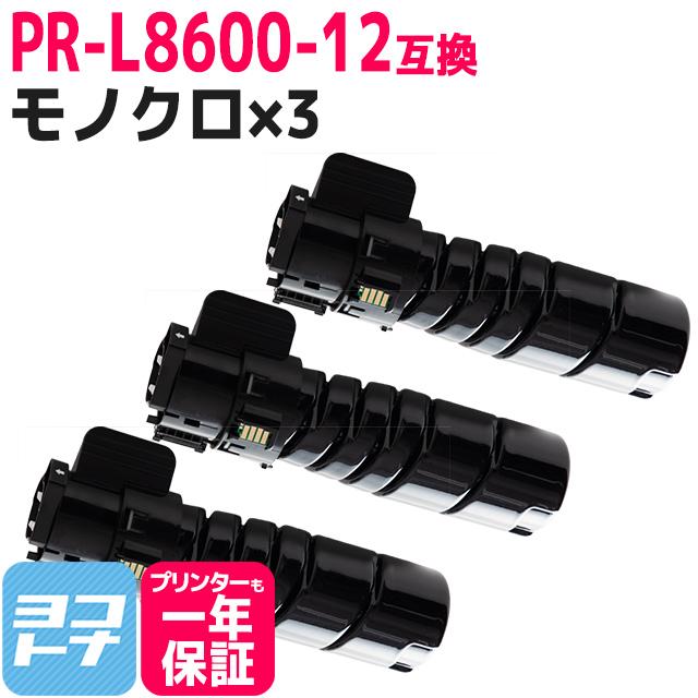 PR-L8600-12 NEC 大容量(10K) 高品質トナーパウダー ブラック×3セット互換トナーカートリッジ 内容:PR-L8600-12 対応機種:PR-L8600 / PR-L8700 / PR-L8800 宅配便で送料無料【互換トナー】