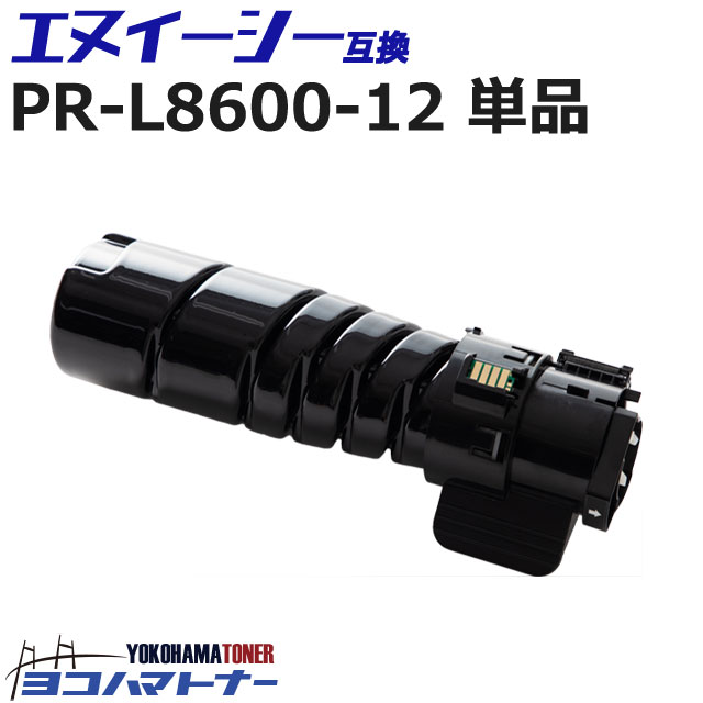 PR-L8600-12 NEC 大容量(10K) 高品質トナーパウダー ブラック互換トナーカートリッジ 内容:PR-L8600-12 対応機種:PR-L8600 / PR-L8700 / PR-L8800 宅配便で送料無料【互換トナー】