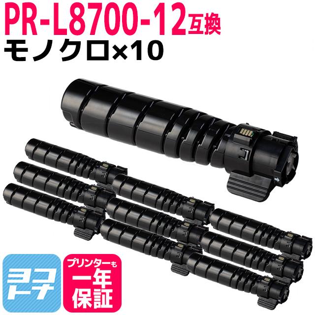 PR-L8700-12 NEC 大容量(15K) 高品質トナーパウダー ブラック×10セット互換トナーカートリッジ 内容:PR-L8700-12 対応機種:PR-L8700 / PR-L8800 宅配便で送料無料【互換トナー】
