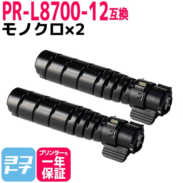 PR-L8700-12 NEC 大容量(15K) 高品質トナーパウダー ブラック×2セット互換トナーカートリッジ 内容:PR-L8700-12 対応機種:PR-L8700 / PR-L8800 宅配便で送料無料【互換トナー】