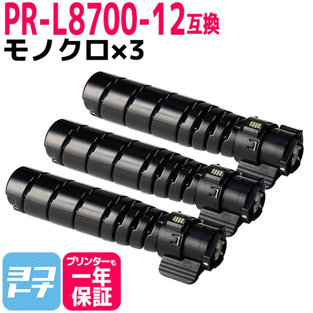PR-L8700-12 NEC 大容量(15K) 高品質トナーパウダー ブラック×3セット互換トナーカートリッジ 内容:PR-L8700-12 対応機種:PR-L8700 / PR-L8800 宅配便で送料無料【互換トナー】