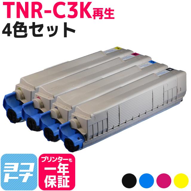 OK社 TNR-C3K 4色セット【再生トナーカートリッジ】国産トナーパウダー