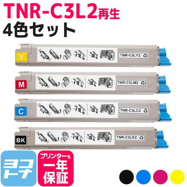 オキ TNR-C3L2 4色セット 1年間の保証付 平日14時迄当日出荷 対応プリンター:COREFIDO C811dn,C811dn-T,C841dn,C841dn-PI 【お買い物マラソン中最大P17倍】オキ TNR-C3L2 4色セット(TNR-C3LK2,TNR-C3LC2,TNR-C3LM2,TNR-C3LY2)対応機種:COREFIDO C811dn,C811dn-T,C841dn,C841dn-PI 印刷枚数:各色約10,000枚 沖データ【再生トナーカートリッジ】