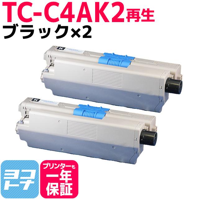 オキ TC-C4AK2 ブラック2本セット 対応機種:C332dnw MC363dnw 印刷枚数:1本あたり約5,000枚 沖データ【再生トナーカートリッジ】