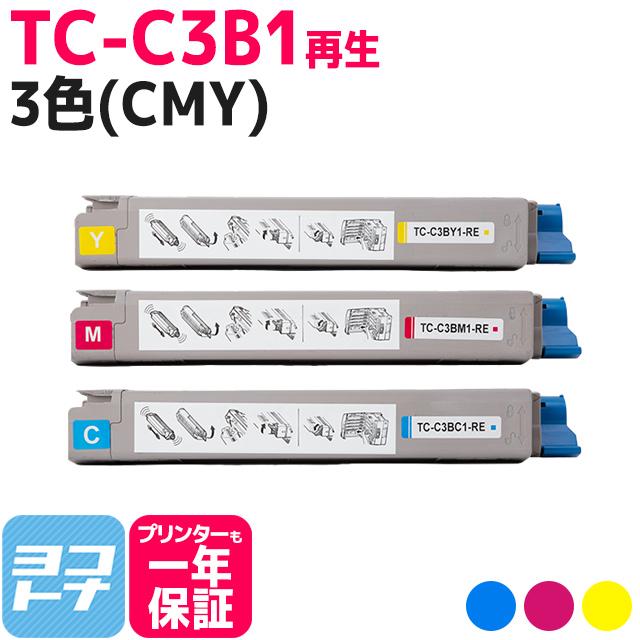 TC-C3B1 OKI 高品質重合パウダー使用 3色セット再生トナーカートリッジ 内容:TC-C3BC1 TC-C3BM1 TC-C3BY1 対応機種:C824dn / C844dnw / C835dnw / C835dnwt