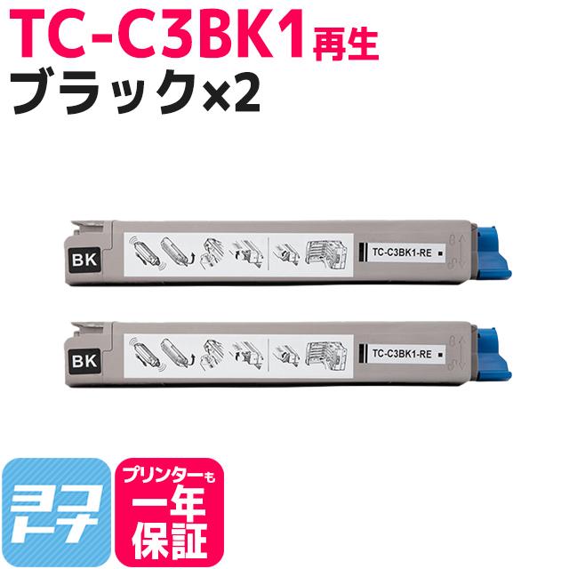 TC-C3B OKI 高品質重合パウダー使用 ブラック×2セット再生トナーカートリッジ 内容:TC-C3BK1 対応機種:C824dn / C844dnw / C835dnw / C835dnwt