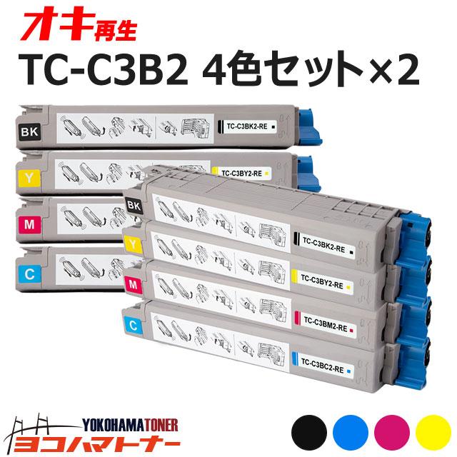 「TC-C3B1」の大容量版 TC-C3B2 OKI オキ 高品質重合パウダー使用 4色×2セット再生トナーカートリッジ 内容:TC-C3BK2 TC-C3BC2 TC-C3BM2 TC-C3BY2 対応機種:C844dnw / C835dnw / C835dnwt
